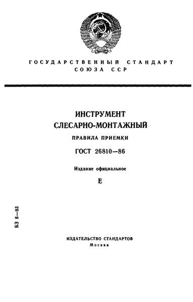 ГОСТ 26810-86 Инструмент слесарно-монтажный. Правила приемки