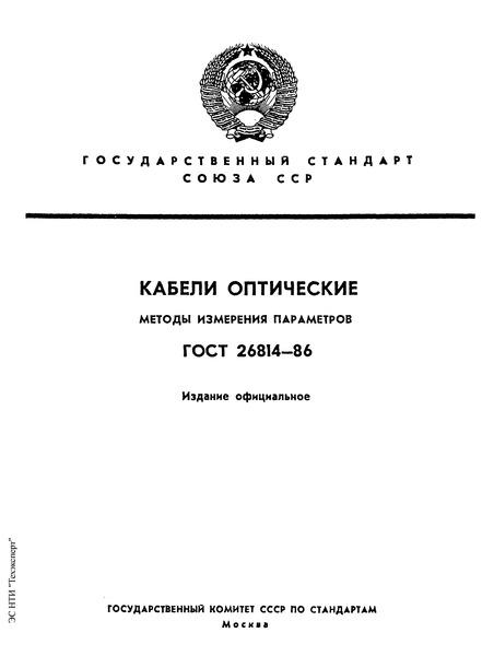 ГОСТ 26814-86 Кабели оптические. Методы измерения параметров
