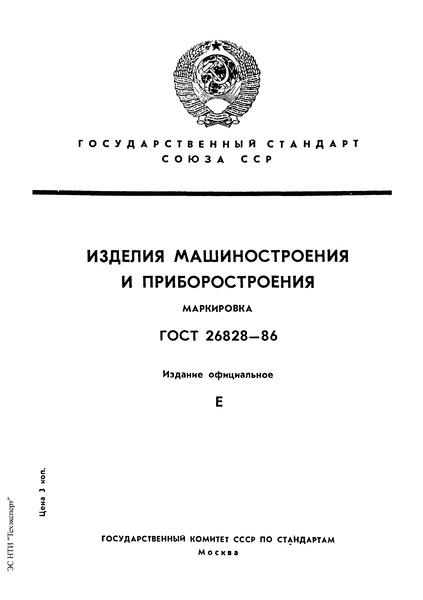 ГОСТ 26828-86 Изделия машиностроения и приборостроения. Маркировка