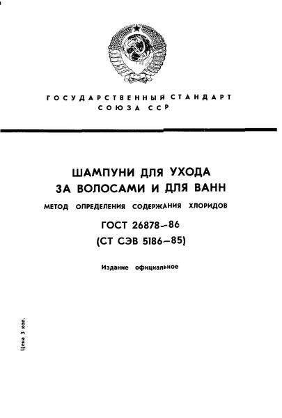 ГОСТ 26878-86 Шампуни для ухода за волосами и для ванн. Метод определения содержания хлоридов