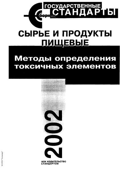 ГОСТ 26935-86 Продукты пищевые консервированные. Метод определения олова