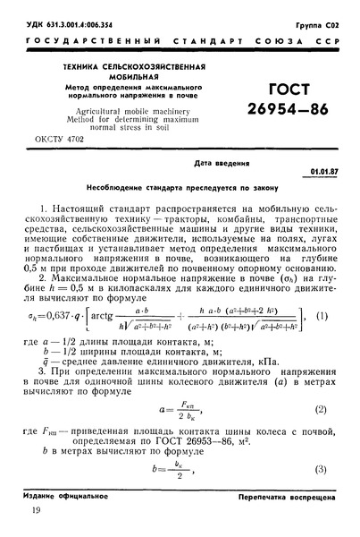 ГОСТ 26954-86 Техника сельскохозяйственная мобильная. Метод определения максимального нормального напряжения в почве