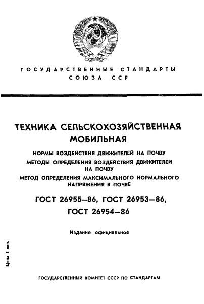 ГОСТ 26955-86 Техника сельскохозяйственная мобильная. Нормы воздействия движителей на почву