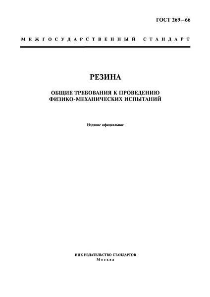 ГОСТ 269-66 Резина. Общие требования к проведению физико-механических испытаний