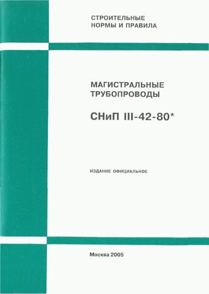 СНиП III-42-80* Магистральные трубопроводы