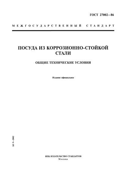 ГОСТ 27002-86 Посуда из коррозионно-стойкой стали. Общие технические условия