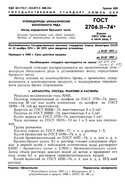 ГОСТ 2706.11-74 Углеводороды ароматические бензольного ряда. Методы определения бромного числа