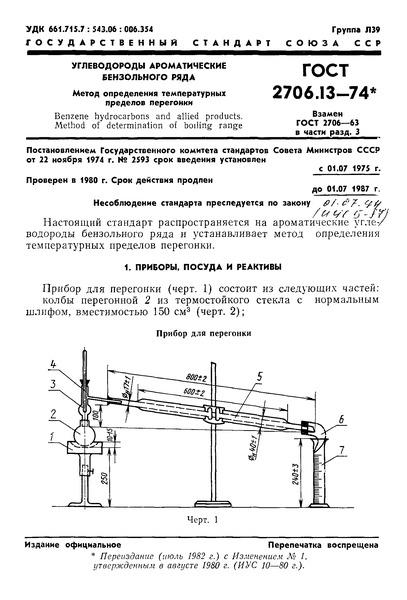 ГОСТ 2706.13-74 Углеводороды ароматические бензольного ряда. Метод определения температурных пределов перегонки