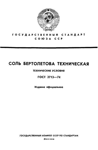 ГОСТ 2713-74 Соль бертолетова техническая. Технические условия