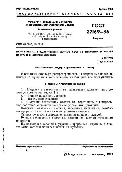 ГОСТ 27169-86 Мундир и китель для офицеров и прапорщиков Советской Армии. Технические условия