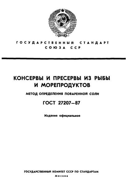 ГОСТ 27207-87 Консервы и пресервы из рыбы и морепродуктов. Метод определения поваренной соли