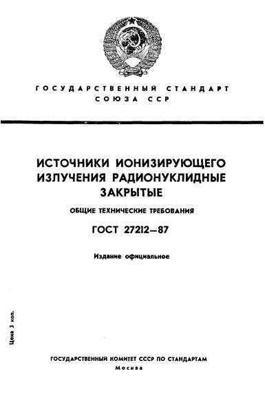 ГОСТ 27212-87 Источники ионизирующего излучения радионуклидные закрытые. Общие технические требования