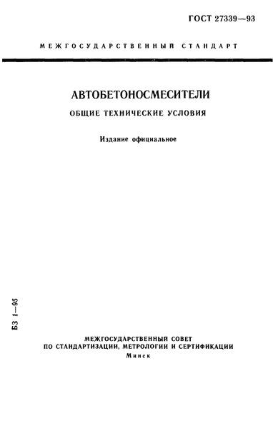 ГОСТ 27339-93 Автобетоносмесители. Общие технические условия