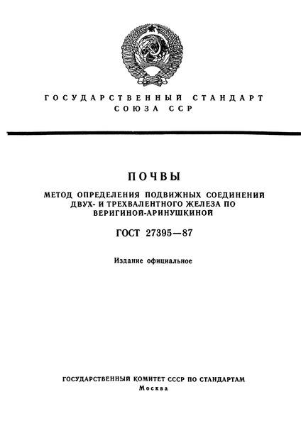 ГОСТ 27395-87 Почвы. Метод определения подвижных соединений двух- и трехвалентного железа по Веригиной-Аринушкиной