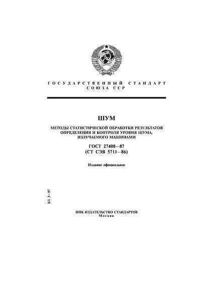 ГОСТ 27408-87 Шум. Методы статистической обработки результатов определения и контроля уровня шума, излучаемого машинами