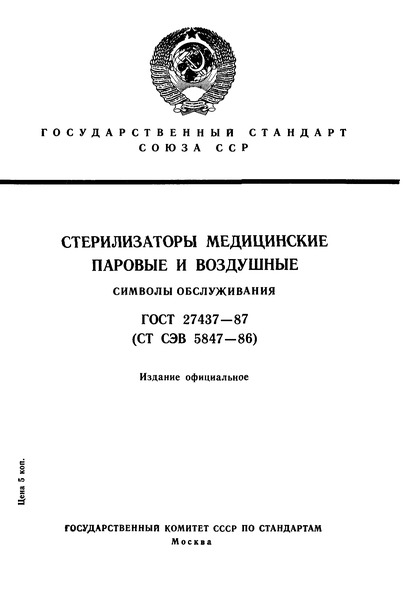 ГОСТ 27437-87 Стерилизаторы медицинские паровые и воздушные. Символы обслуживания