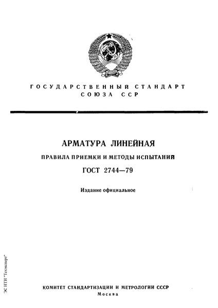 ГОСТ 2744-79 Арматура линейная. Правила приемки и методы испытаний