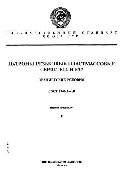 ГОСТ 2746.1-88 Патроны резьбовые пластмассовые серии Е14 и Е27. Технические условия