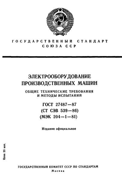 ГОСТ 27487-87 Электрооборудование производственных машин. Общие технические требования и методы испытаний