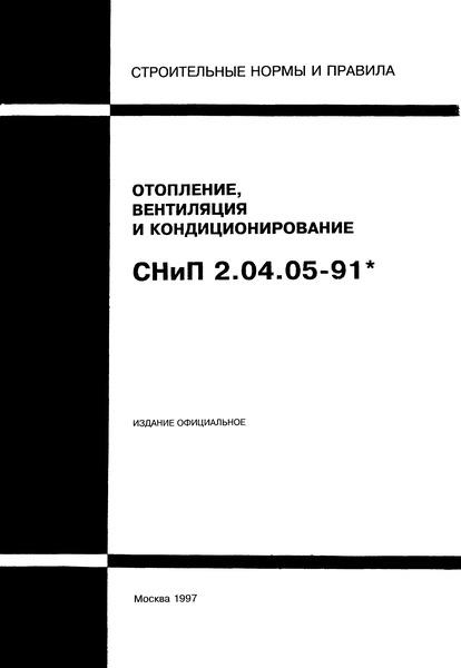 СНиП 2.04.05-91* Отопление, вентиляция и кондиционирование