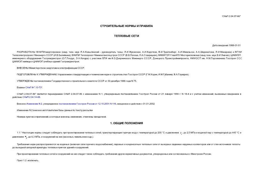 СНиП 2.04.07-86* Тепловые сети