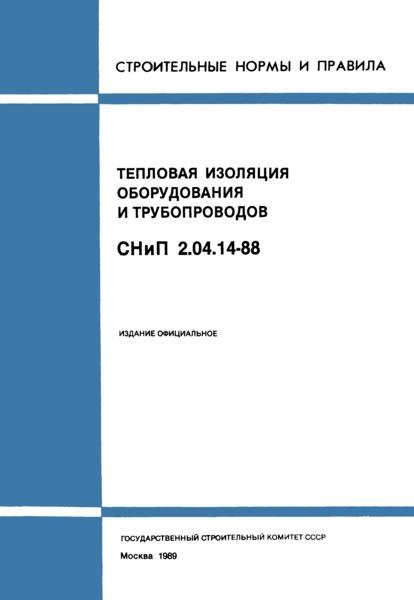 СНиП 2.04.14-88* Тепловая изоляция оборудования и трубопроводов