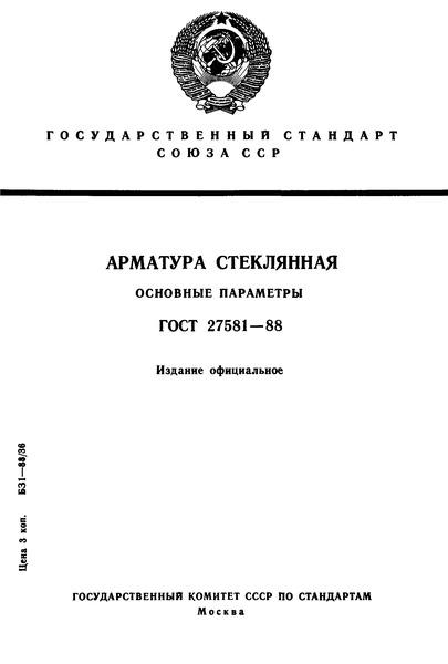 ГОСТ 27581-88 Арматура стеклянная. Основные параметры