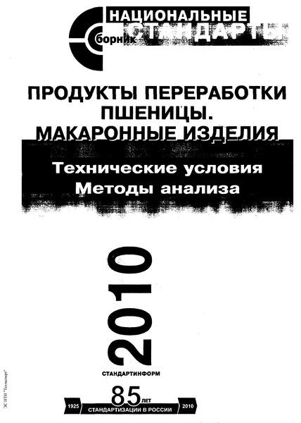 ГОСТ 276-60 Крупа пшеничная (Полтавская,