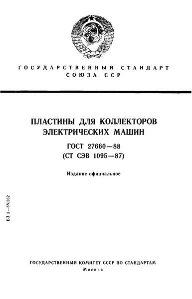 ГОСТ 27660-88 Пластины для коллекторов электрических машин