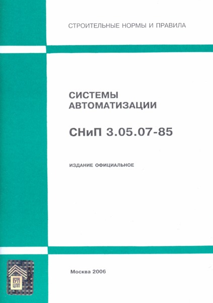 СНиП 3.05.07-85 Системы автоматизации