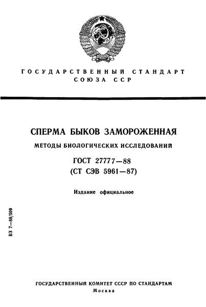 ГОСТ 27777-88 Сперма быков замороженная. Методы биологических исследований
