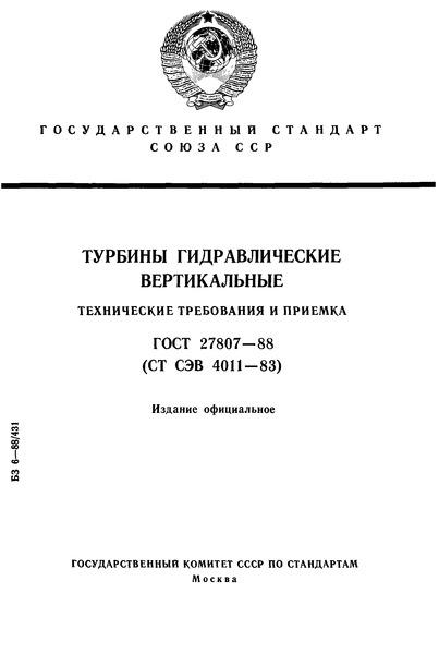 ГОСТ 27807-88 Турбины гидравлические вертикальные. Технические требования и приемка