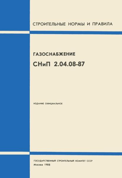 СНиП 2.04.08-87* Газоснабжение