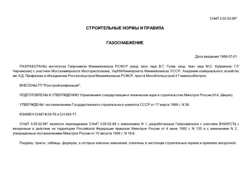 СНиП 3.05.02-88* Газоснабжение