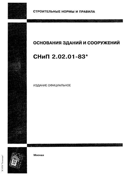 СНиП 2.02.01-83* Основания зданий и сооружений