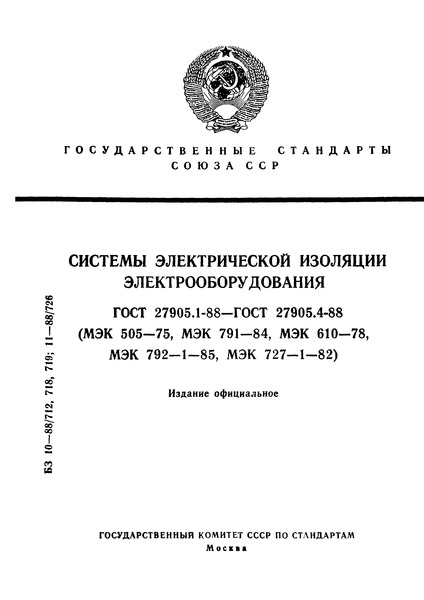 ГОСТ 27905.1-88 Системы электрической изоляции электрооборудования. Оценка и классификация