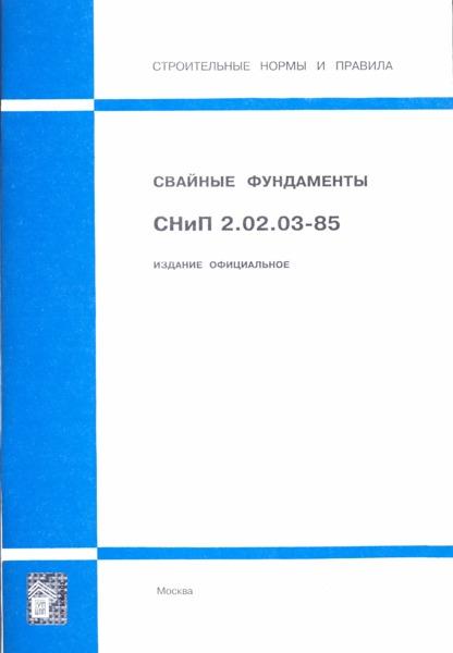 СНиП 2.02.03-85 Свайные фундаменты