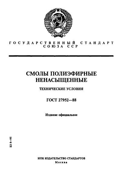 ГОСТ 27952-88 Смолы полиэфирные ненасыщенные. Технические условия