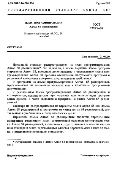 ГОСТ 27975-88 Язык программирования АЛГОЛ 68 расширенный