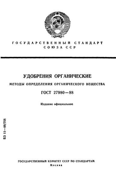 ГОСТ 27980-88 Удобрения органические. Методы определения органического вещества
