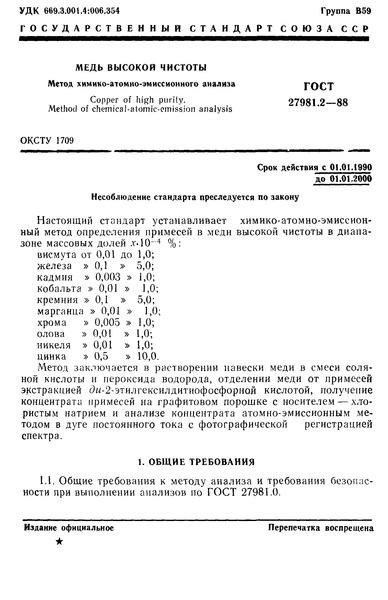 ГОСТ 27981.2-88 Медь высокой чистоты. Метод химико-атомно-эмиссионного анализа
