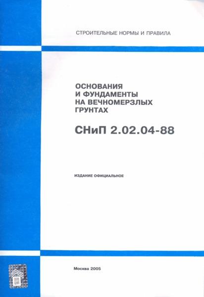 СНиП 2.02.04-88 Основания и фундаменты на вечномерзлых грунтах