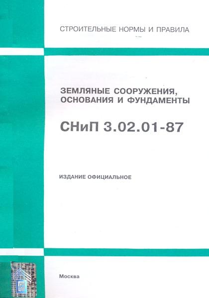 СНиП 3.02.01-87 Земляные сооружения, основания и фундаменты