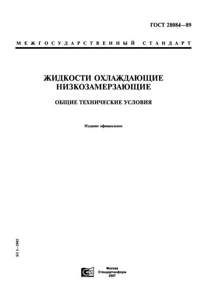 ГОСТ 28084-89 Жидкости охлаждающие низкозамерзающие. Общие технические условия