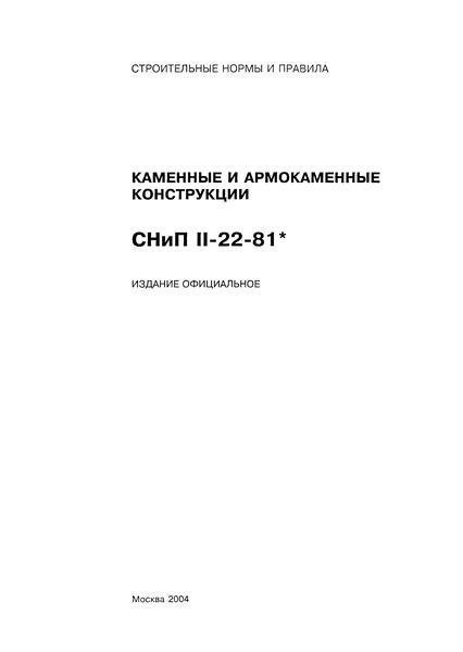 СНиП II-22-81* Каменные и