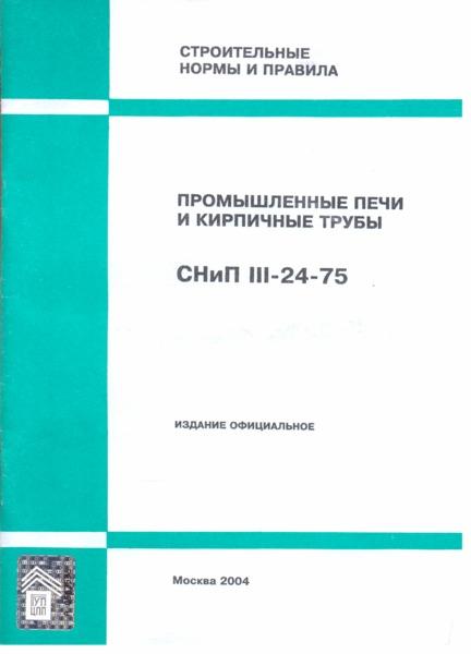 СНиП III-24-75 Промышленные печи и кирпичные трубы