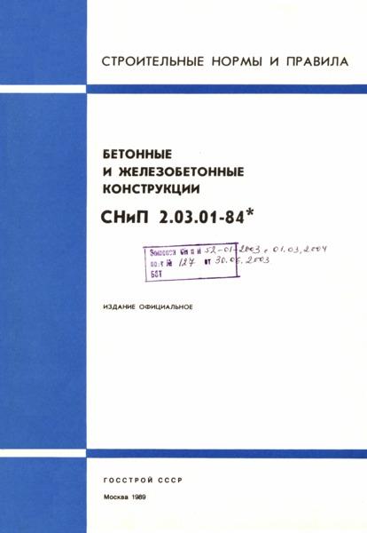 СНиП 31-110-2003 Проектирование и монтаж