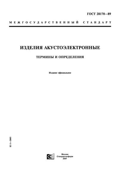 ГОСТ 28170-89 Изделия акустоэлектронные. Термины и определения