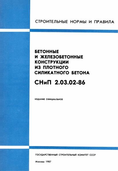 СНиП 2.03.02-86 Бетонные и железобетонные конструкции из плотного силикатного бетона
