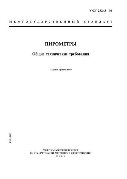 ГОСТ 28243-96 Пирометры. Общие технические требования